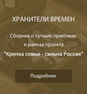 "Сборник ""Хранители времен"""